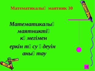 Математикалық маятник 30 Математикалық маятниктің көмегімен еркін түсу үдеуін