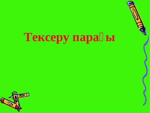 Тексеру парағы