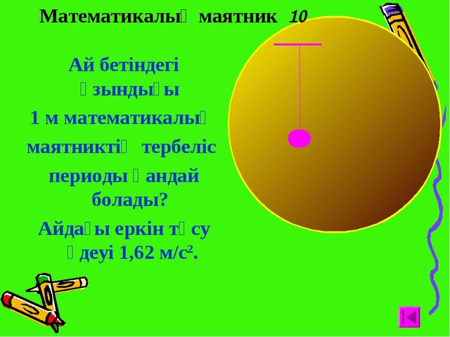 Ай бетіндегі ұзындығы 1 м математикалық маятниктің тербеліс периоды қандай бо...