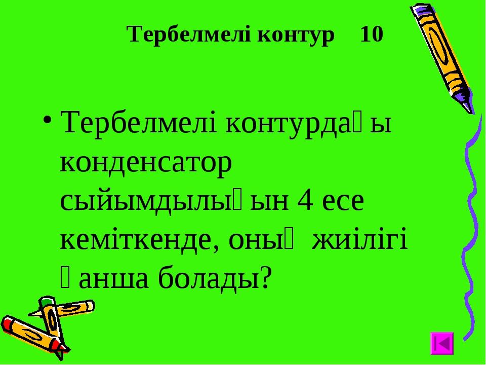 Тербелмелі контурдағы конденсатор сыйымдылығын 4 есе кеміткенде, оның жиілігі...
