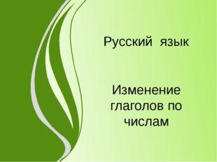 Русский язык Изменение глаголов по числам