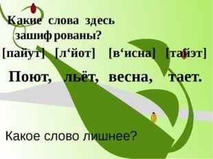 Какое слово лишнее? [пайут] [л'йот] [в'исна] [тайэт] Поют, льёт, весна, тает.
