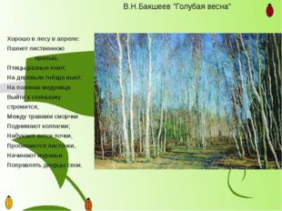 """В.Н.Бакшеев """"Голубая весна"""" Хорошо в лесу в апреле: Пахнет лиственною прелью,"""