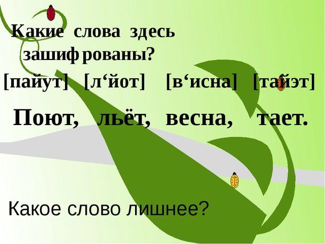 Какое слово лишнее? [пайут] [л'йот] [в'исна] [тайэт] Поют, льёт, весна, тает....