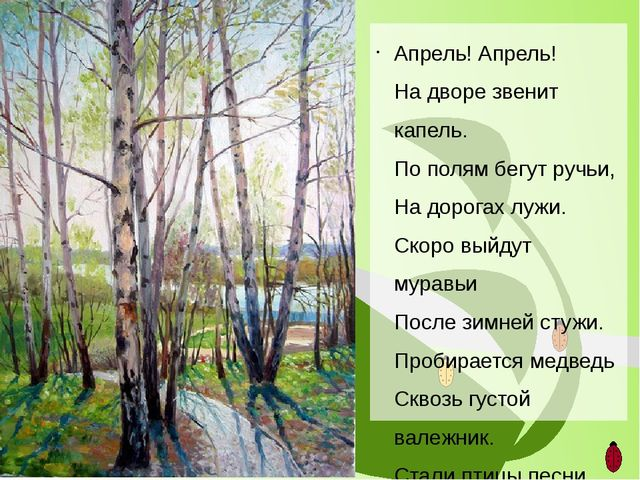 Апрель! Апрель! На дворе звенит капель. По полям бегут ручьи, На дорогах лужи...