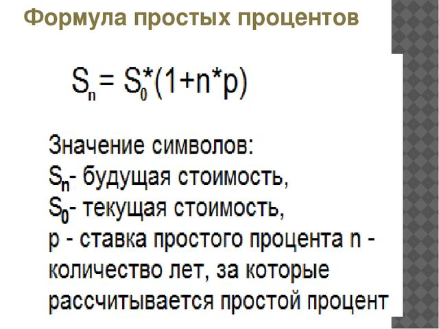 Формула простых процентов