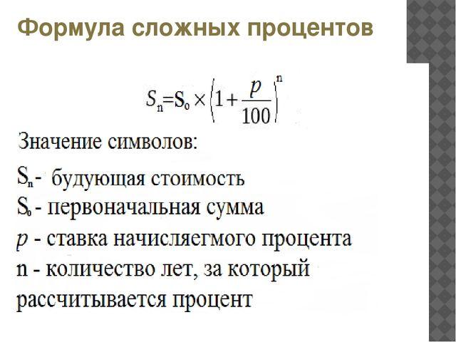 Формулы решения банковских задач центр помощи студентам отличники иркутск