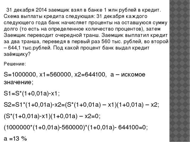 31 декабря 2014 заемщик взял в банке 1 млн рублей в кредит. Схема выплаты кр...