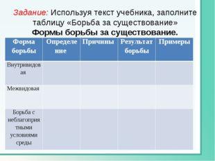 Задание: Используя текст учебника, заполните таблицу «Борьба за существование