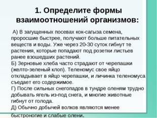 1. Определите формы взаимоотношений организмов: А) В загущенных посевах кок-