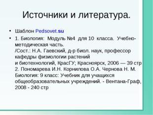 Источники и литература. Шаблон Pedsovet.su 1. Биология: Модуль №4 для 10 к