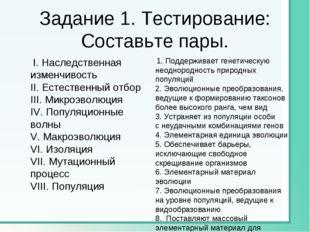 Задание 1. Тестирование: Составьте пары. I. Наследственная изменчивость II. Е