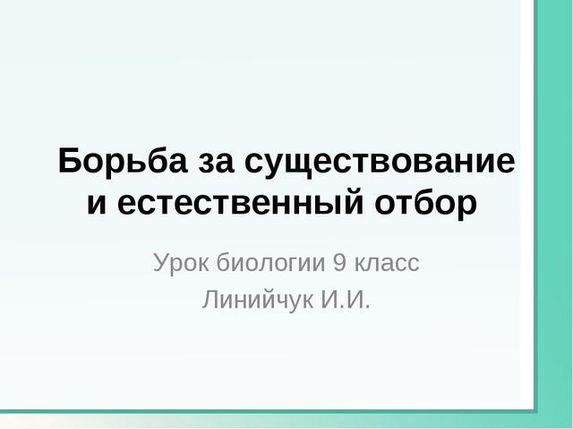 Борьба за существование и естественный отбор Урок биологии 9 класс Линийчук...