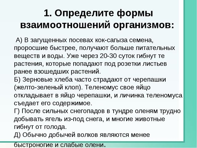 1. Определите формы взаимоотношений организмов: А) В загущенных посевах кок-...