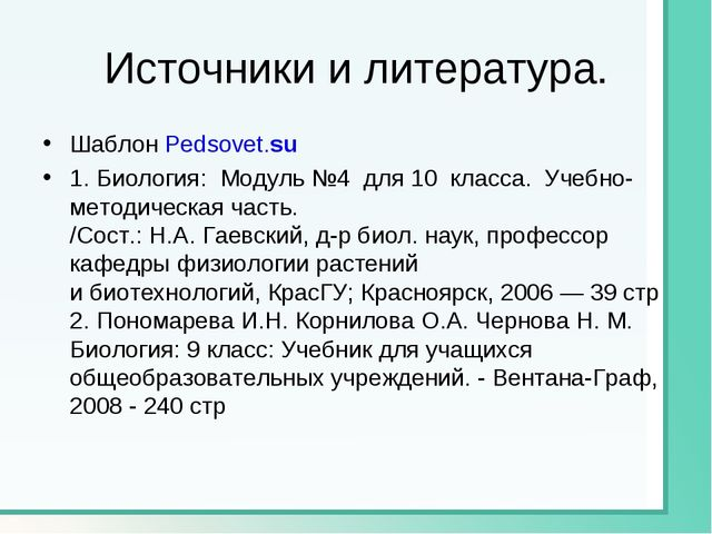 Источники и литература. Шаблон Pedsovet.su 1. Биология: Модуль №4 для 10 к...