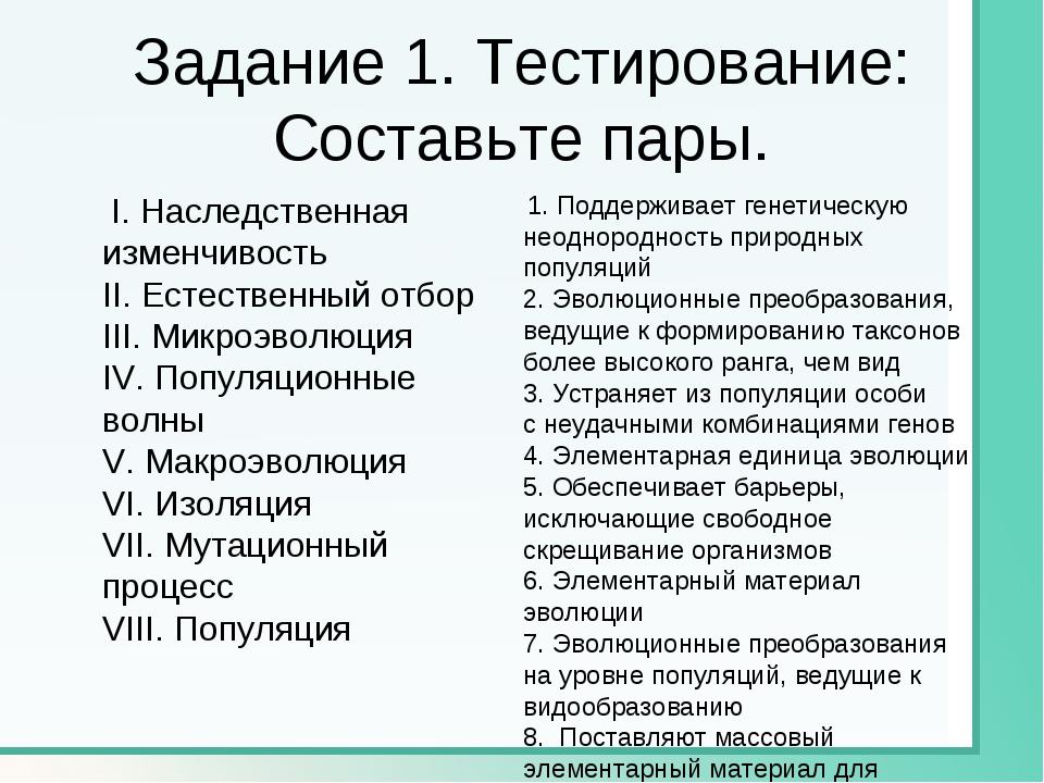 Задание 1. Тестирование: Составьте пары. I. Наследственная изменчивость II. Е...