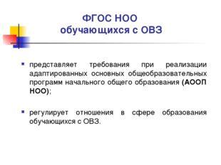ФГОС НОО обучающихся с ОВЗ представляет требования при реализации адаптирован