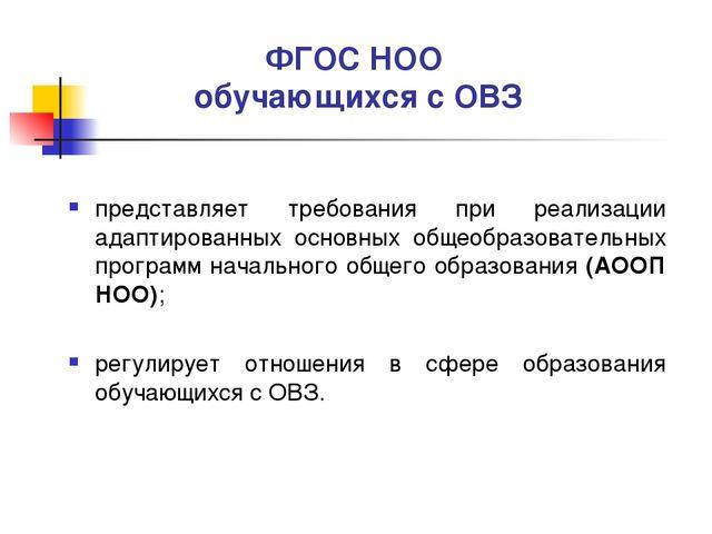 ФГОС НОО обучающихся с ОВЗ представляет требования при реализации адаптирован...