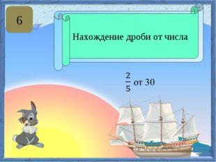 6 Чтобы найти дробь от числа, нужно умножить число на эту дробь. Нахождение д