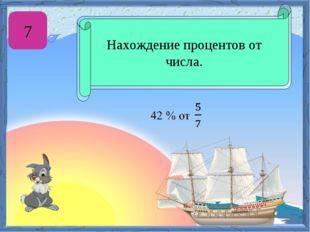 7 Чтобы найти несколько процентов от числа, нужно проценты перевести в обыкно