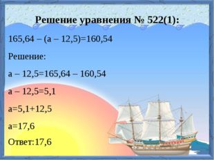 Решение уравнения № 522(1): 165,64 – (a – 12,5)=160,54 Решение: a – 12,5=165,