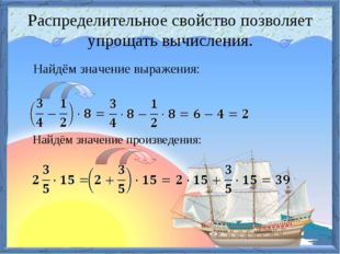 Распределительное свойство позволяет упрощать вычисления. Найдём значение выр