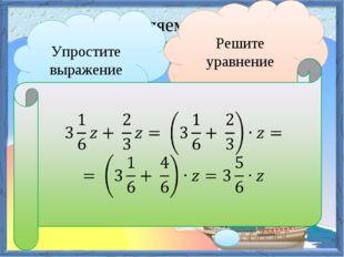 Закрепляем изученное Упростите выражение Решите уравнение