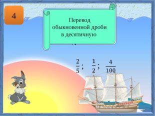Чтобы перевести обыкновенную дробь в десятичную надо: Числитель дроби раздели