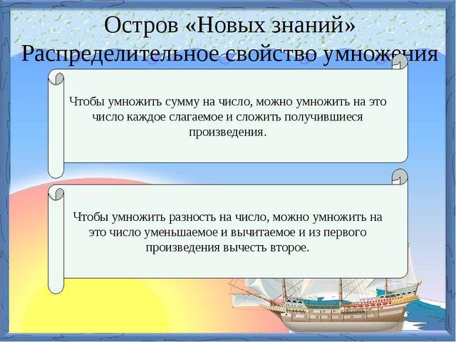 Остров «Новых знаний» Распределительное свойство умножения – Чтобы умножить с...