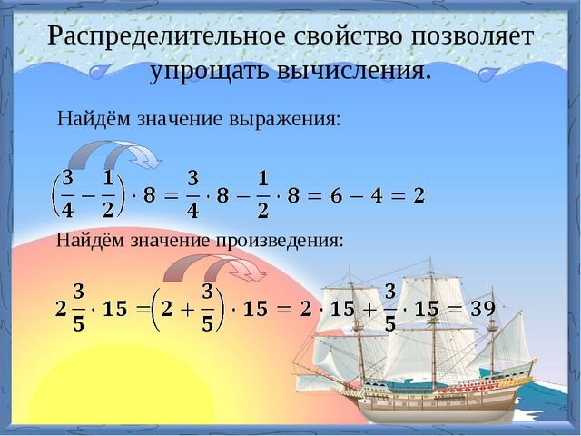 Распределительное свойство позволяет упрощать вычисления. Найдём значение выр...