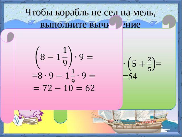 Чтобы корабль не сел на мель, выполните вычисление