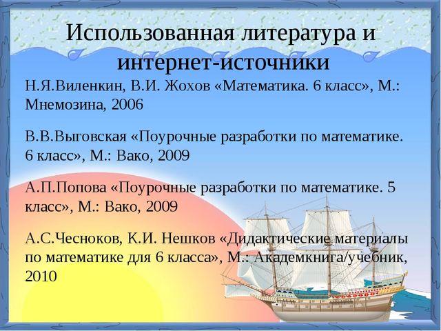 Использованная литература и интернет-источники Н.Я.Виленкин, В.И. Жохов «Мате...
