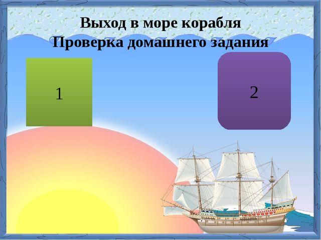Выход в море корабля Проверка домашнего задания № 529 № 522 (1) 1 2