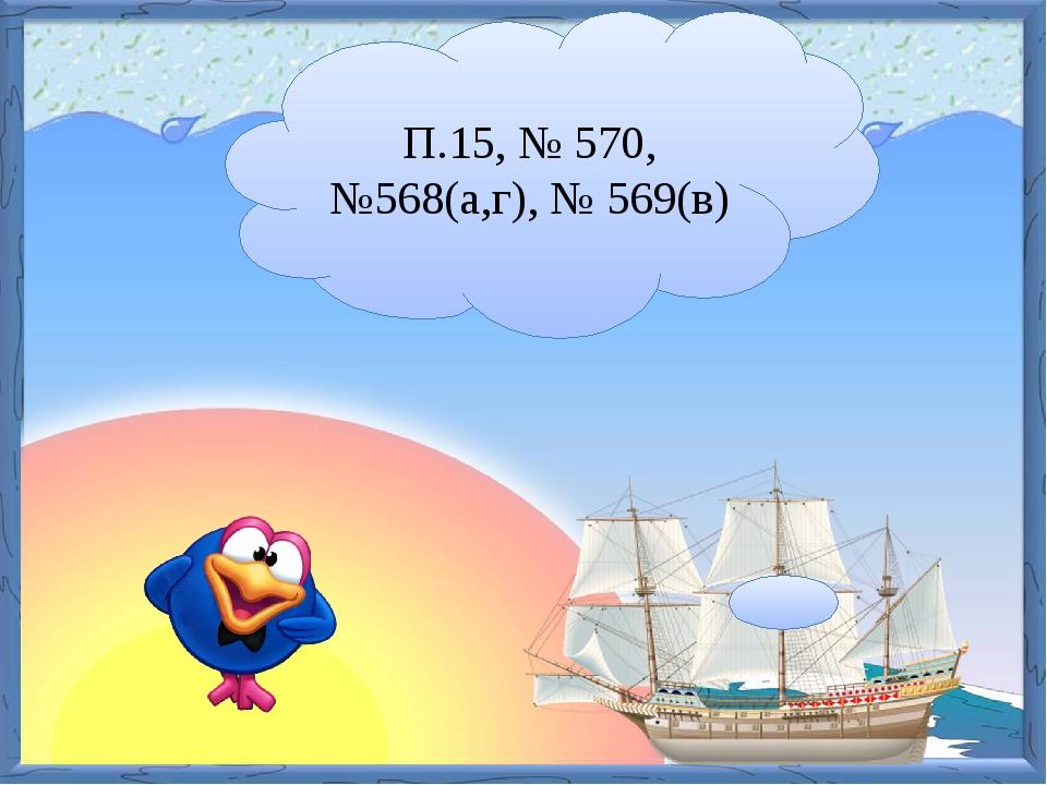 Домашнее задание П.15, № 570, №568(а,г), № 569(в)