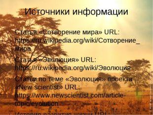 Источники информации Статья «Сотворение мира» URL: https://ru.wikipedia.org/w