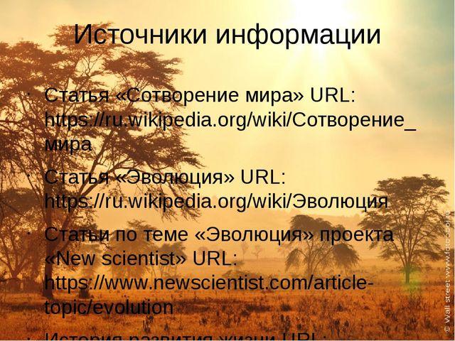 Источники информации Статья «Сотворение мира» URL: https://ru.wikipedia.org/w...