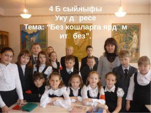 4А сыйныфы Татар теле дәресе Тема: Без кошларга ярдәм итәбез 4 Б сыйныфы Уку
