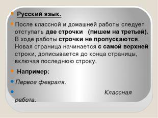 Русский язык. После классной и домашней работы следует отступать две строчк
