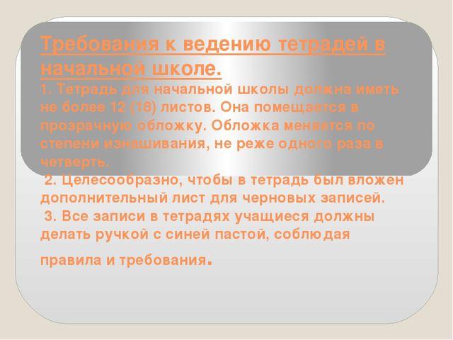 Требования к ведению тетрадей в начальной школе. 1. Тетрадь для начальной шк...