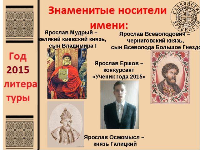 Ярослав Мудрый – великий киевский князь, сын Владимира I Ярослав Всеволодович...
