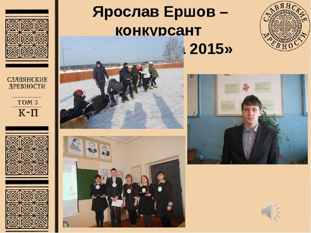Ярослав Ершов – конкурсант «Ученик года 2015»