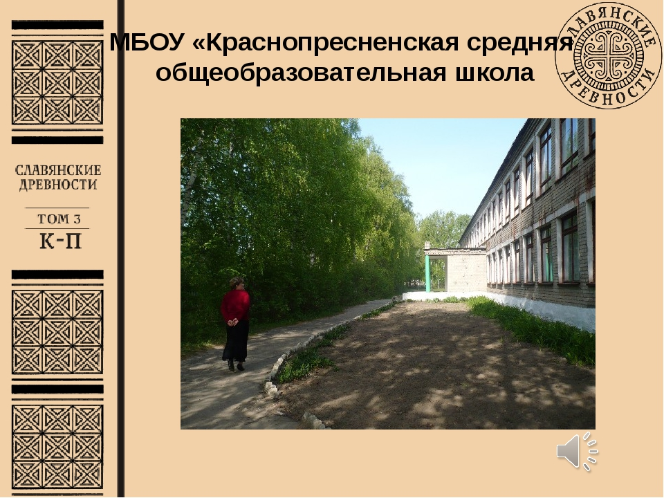 МБОУ «Краснопресненская средняя общеобразовательная школа