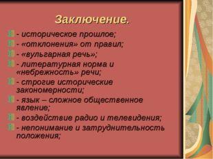Заключение. - историческое прошлое; - «отклонения» от правил; - «вульгарная р