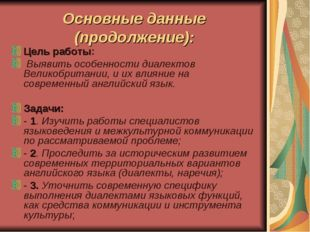 Основные данные (продолжение): Цель работы: Выявить особенности диалектов Вел