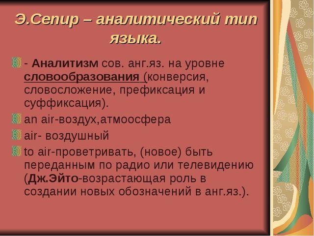 Э.Сепир – аналитический тип языка. - Аналитизм сов. анг.яз. на уровне словооб...