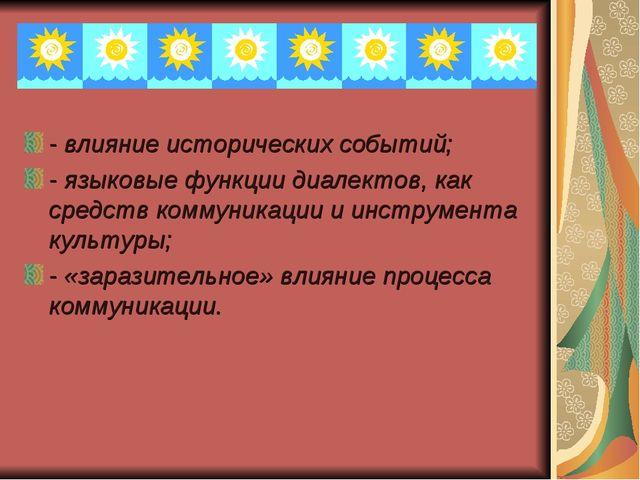 - влияние исторических событий; - языковые функции диалектов, как средств ком...