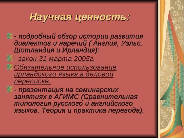Научная ценность: - подробный обзор истории развития диалектов и наречий ( Ан...