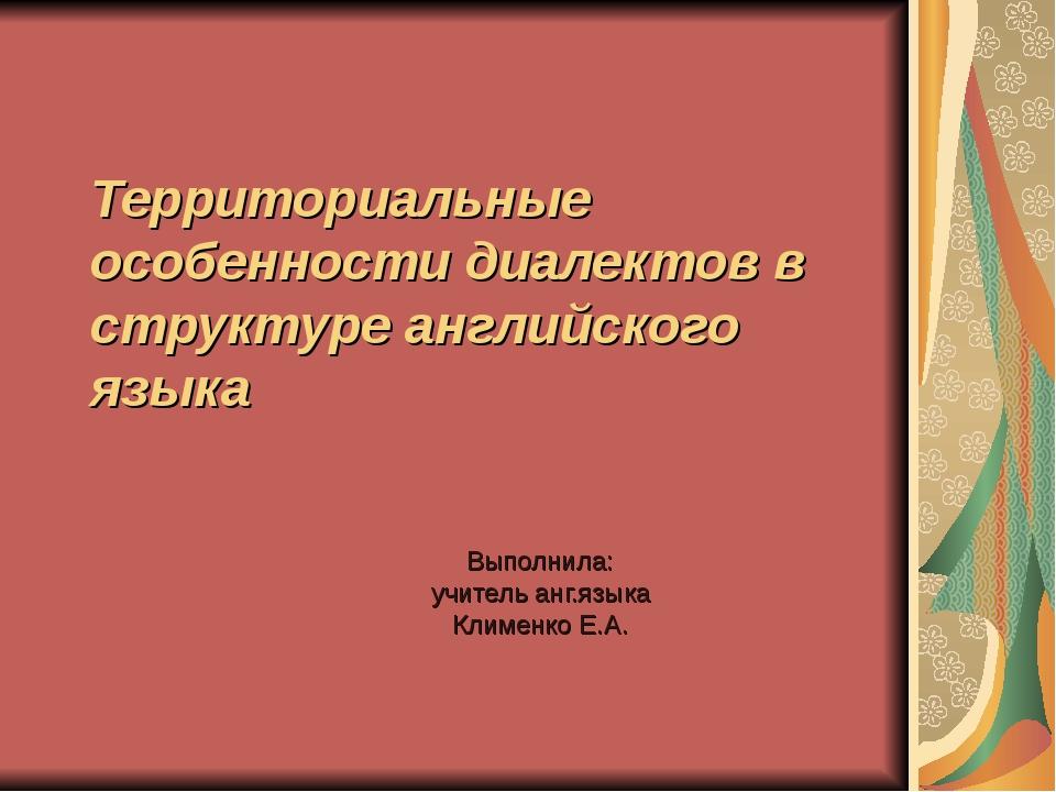 Территориальные особенности диалектов в структуре английского языка Выполнила...