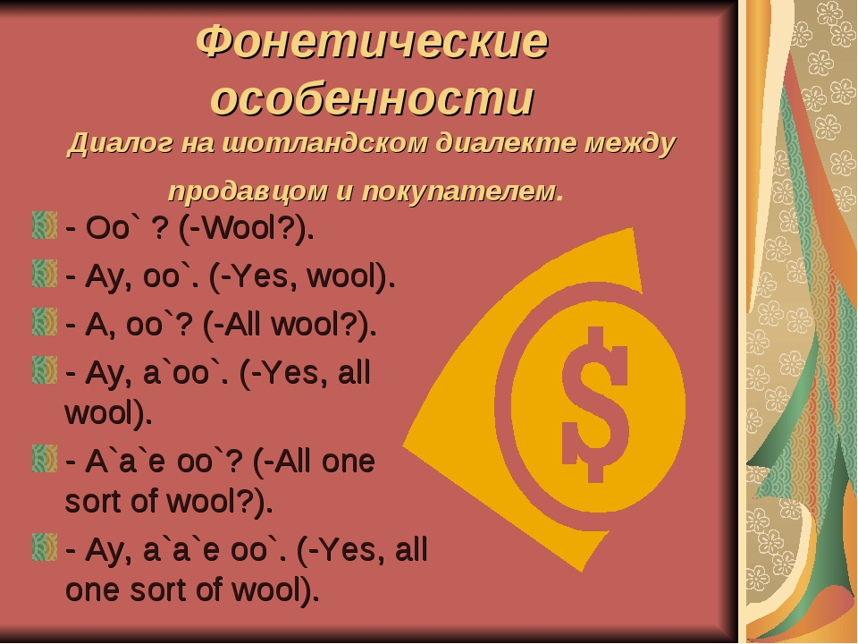 Фонетические особенности Диалог на шотландском диалекте между продавцом и пок...