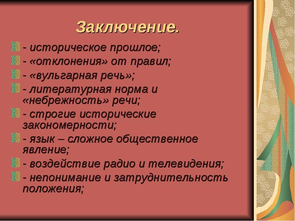 Заключение. - историческое прошлое; - «отклонения» от правил; - «вульгарная р...